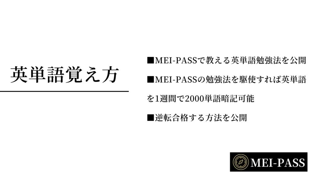 MEI-PASS メイパス 明治大学 オンライン家庭教師 自学自習による参考書学習 英単語