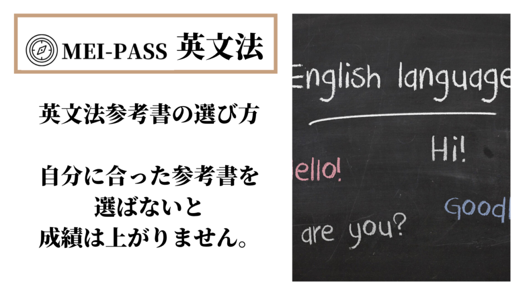MEI-PASS メイパス 明治大学 オンライン家庭教師 自学自習による参考書学習 英文法 英語