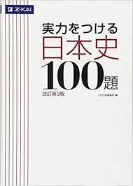 MEI-PASS メイパス 明治大学 オンライン家庭教師 自学自習による参考書学習 日本史