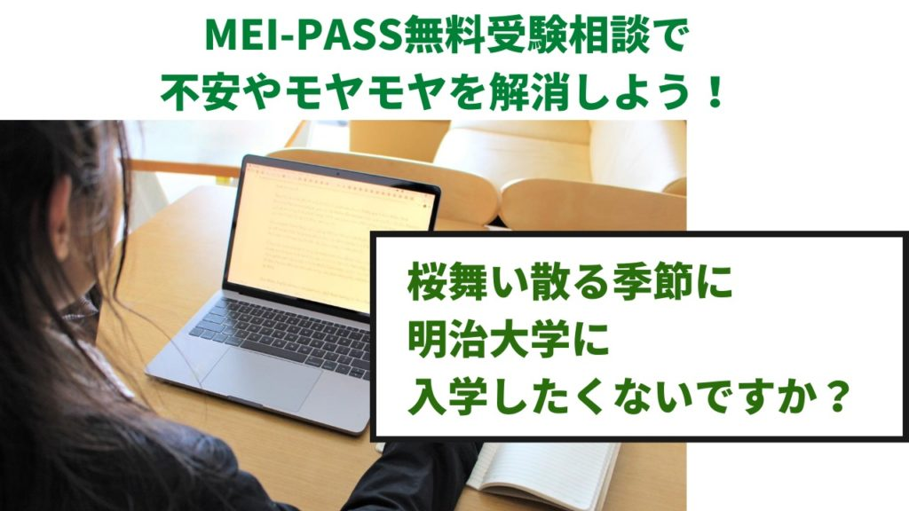 MEI-PASS無料受験相談で 不安やモヤモヤを解消しよう!  桜舞い散る季節に 明治大学に 入学したくないですか?