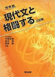現代文と格闘する (河合塾シリーズ) | 竹國 友康 |本 | 通販 | Amazon