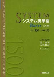 システム英単語Basic<5訂版> (システム英単語シリーズ) | 霜 康司, 刀祢 雅彦 |本 | 通販 | Amazon