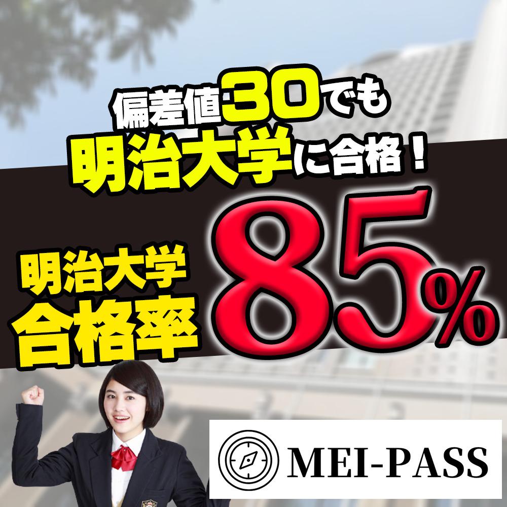 MEI-PASS(meipass・MEIPASS・メイパス)は明治大学専門塾(明治大学専門オンライン家庭教師)です。